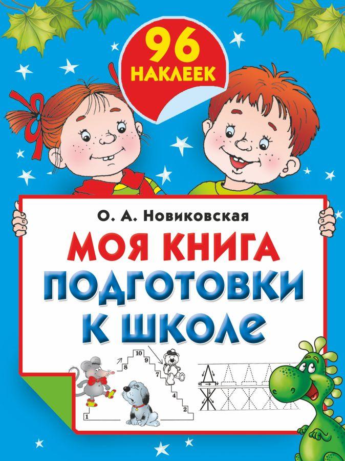 Новиковская О.А., Двинина Л.В., - Моя книга подготовки к школе обложка книги