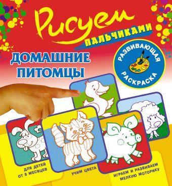 Домашние питомцы Двинина Л.В.