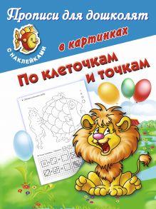 Прописи для дошколят в картинках с наклейками По клеточкам и точкам.