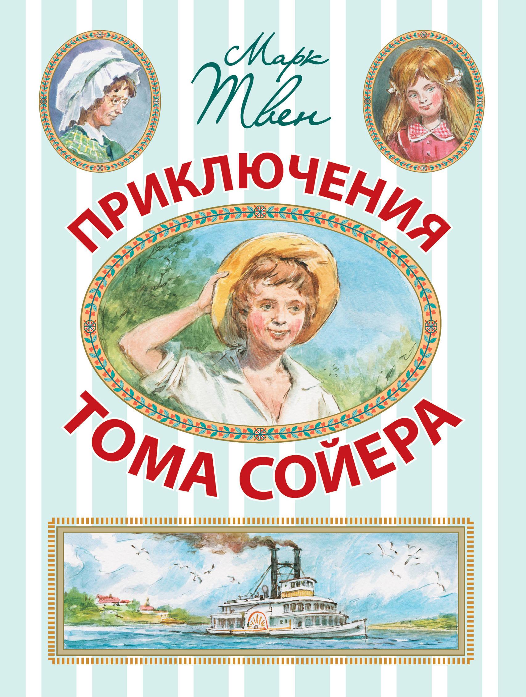 Твен Марк Приключения Тома Сойера приключения тома сойера 2018 11 04t12 00