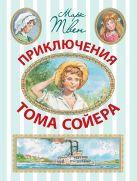 Твен М. - Приключения Тома Сойера' обложка книги