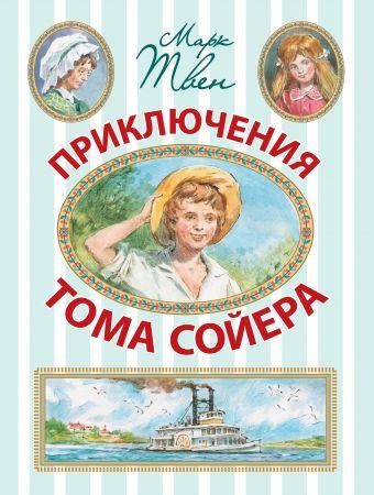 Приключения Тома Сойера Твен Марк
