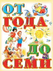 Книга для чтения детям: от года до семи лет