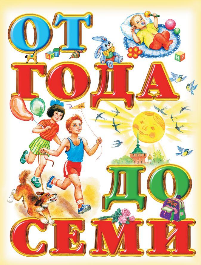 Губанова Г.Н. - Книга для чтения детям: от года до семи лет обложка книги