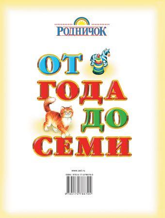 Книга для чтения детям: от года до семи лет Губанова Г.Н.