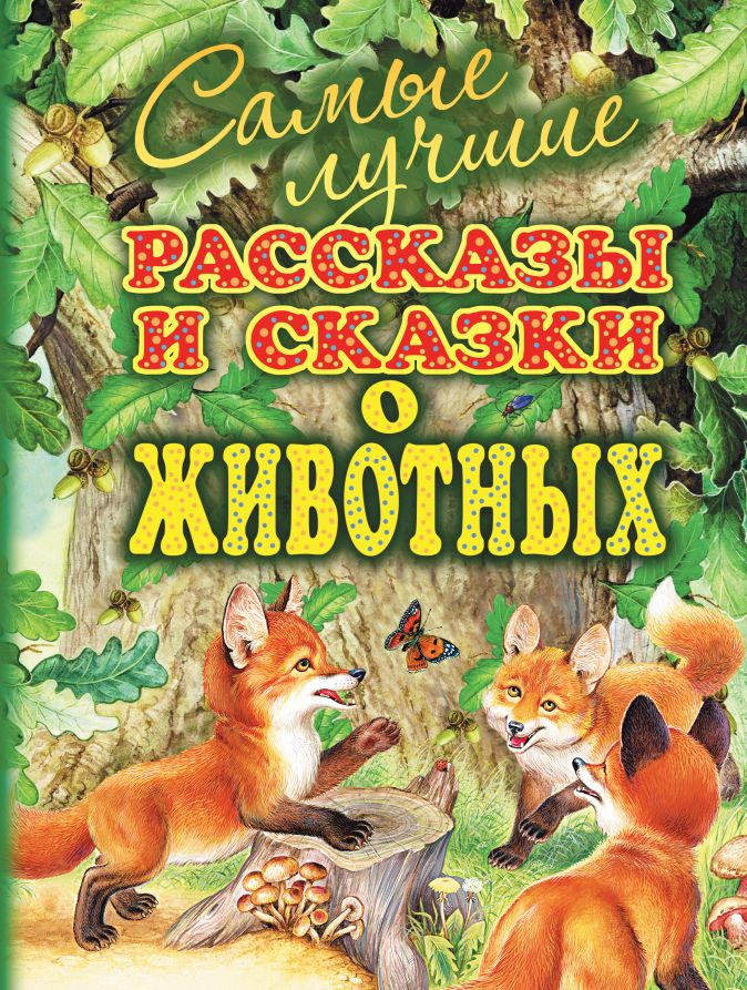 Бианки В.В. - Самые лучшие рассказы и сказки о животных обложка книги