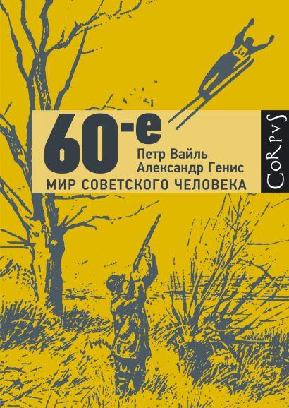 60-е. Мир советского человека - фото 1