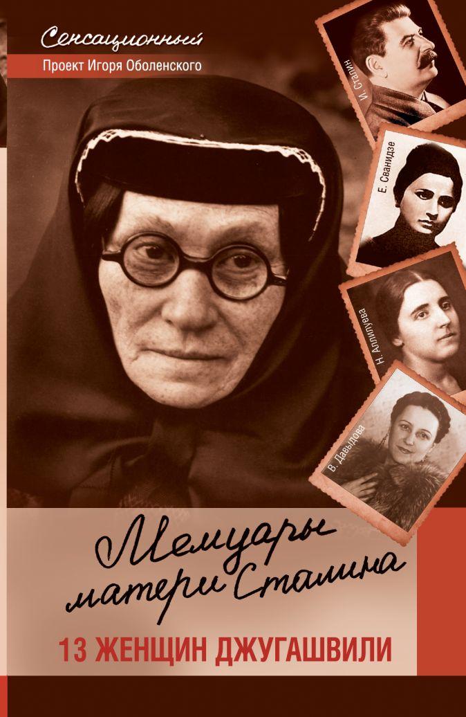 Игорь Оболенский - Мемуары матери Сталина. 13 женщин Джугашвили обложка книги