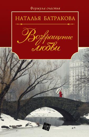 Возвращение любви Батракова Н.