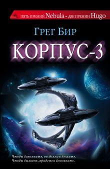 Корпус - 3