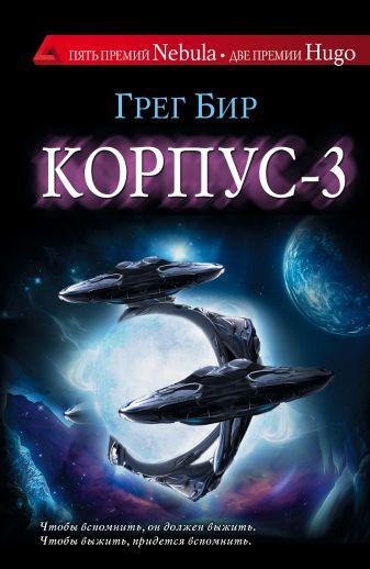 Бир Г. - Корпус - 3 обложка книги