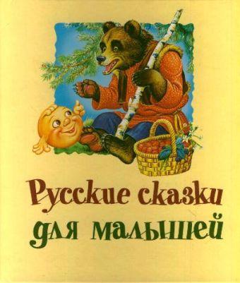 Русские сказки для малышей Рожкова Н.И.