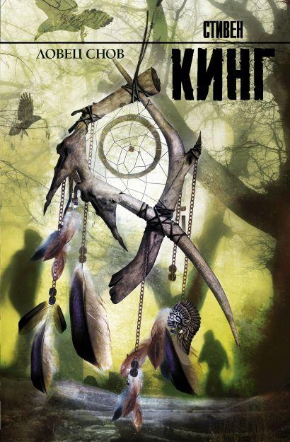 Ловец снов - фото 1