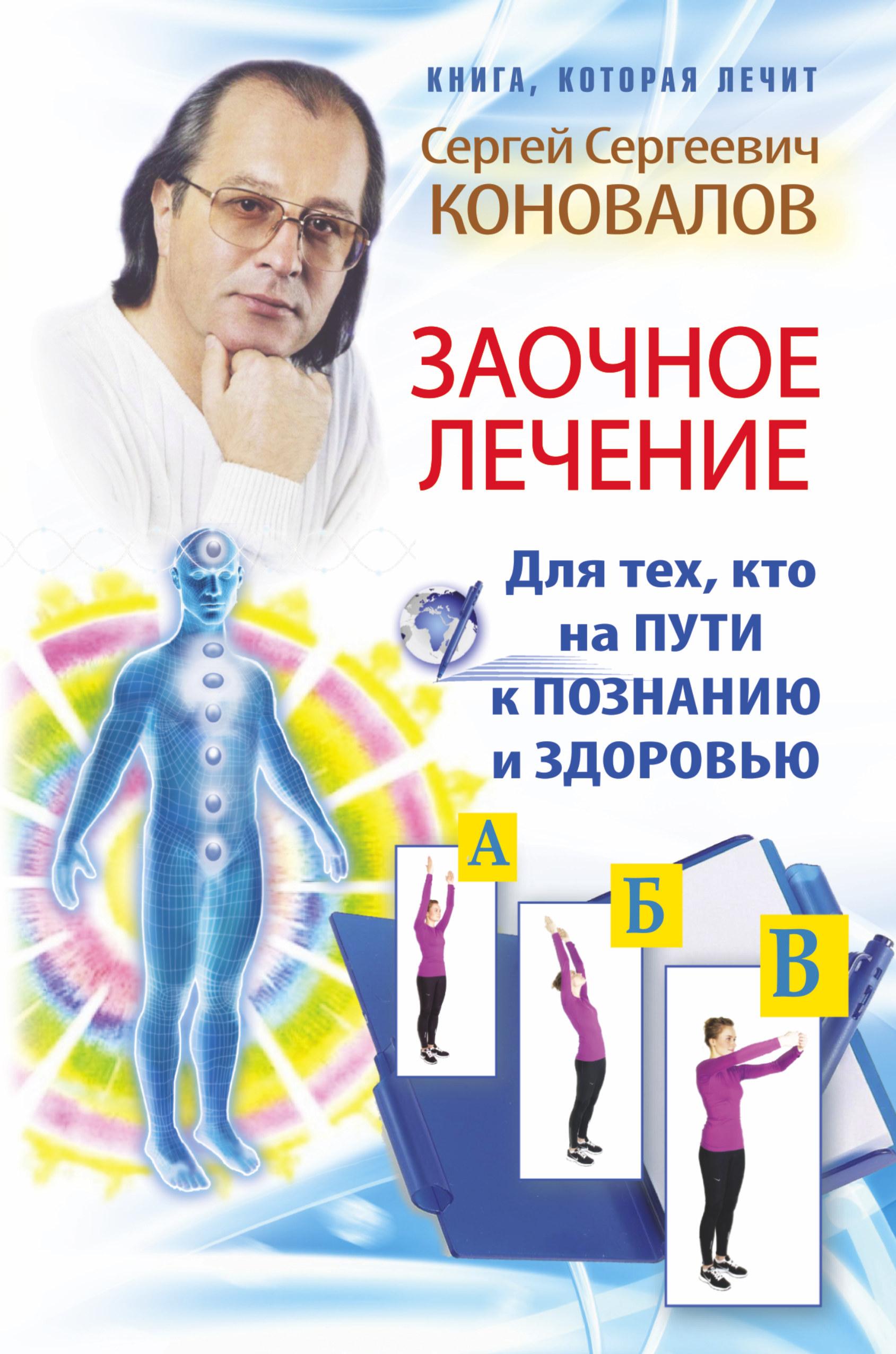 Коновалов С.С. Заочное лечение. Для тех, кто на Пути к Познанию и Здоровью
