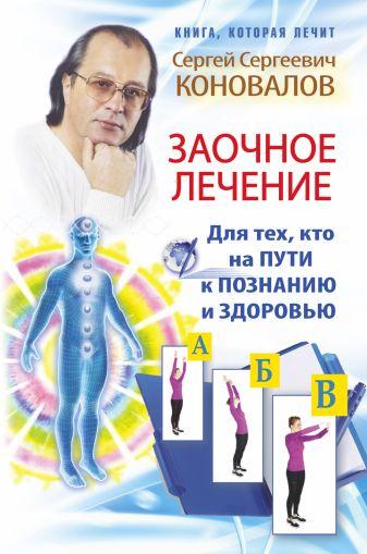 Сергей Сергеевич Коновалов - Заочное лечение. Для тех, кто на Пути к Познанию и Здоровью обложка книги