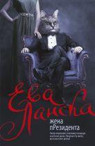 Ланска Е. - Жена президента' обложка книги