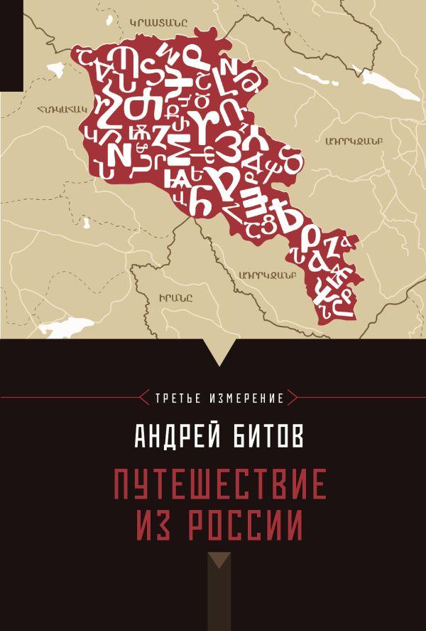 Путешествие из России. Третье измерение Битов А.Г.