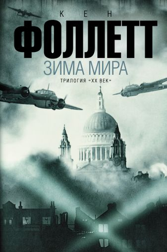 Кен Фоллетт - Зима мира обложка книги