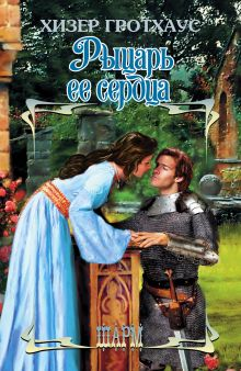 Рыцарь ее сердца