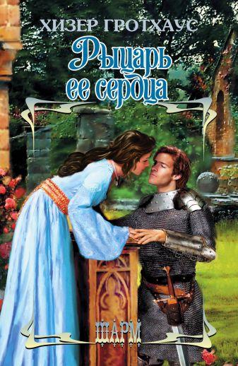 Хизер Гротхаус - Рыцарь ее сердца обложка книги