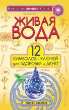 . - Живая вода. 12 символов-ключей для здоровья и денег' обложка книги