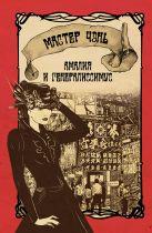Мастер Чэнь - Амалия и Генералиссимус' обложка книги