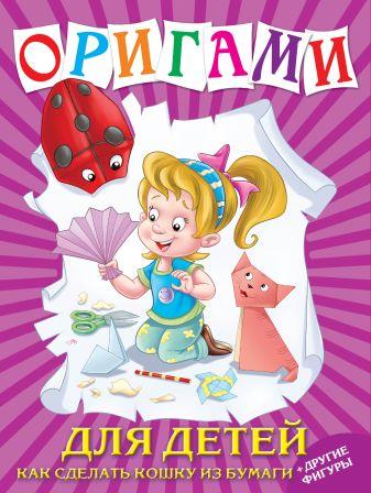 Бычкова Карина Кареновна - Оригами для детей. Как сделать кошку из бумаги обложка книги
