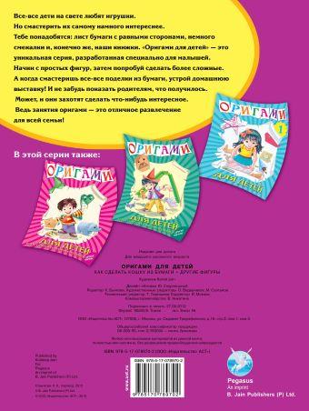 Оригами для детей. Как сделать кошку из бумаги Бычкова Карина Кареновна