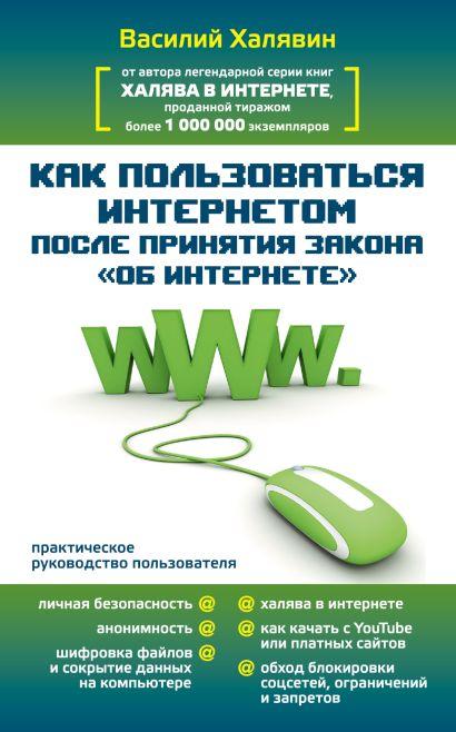 """Как пользоваться Интернетом после принятия закона """"Об Интренете"""" - фото 1"""