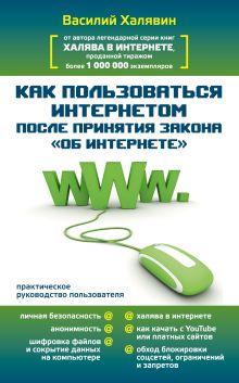 """Как пользоваться Интернетом после принятия закона """"Об Интренете"""""""