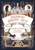 Мэлой Колин - Подземелья Дикого леса' обложка книги