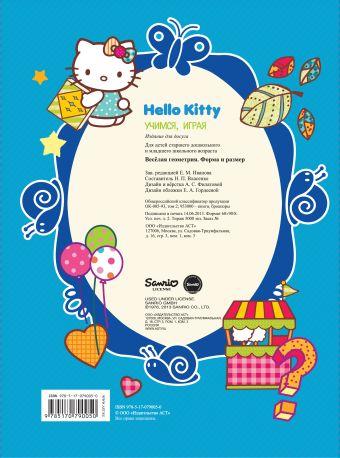 Hello Kitty. Весёлая геометрия. Форма и размер