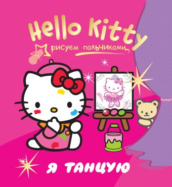 Hello Kitty. Я танцую .