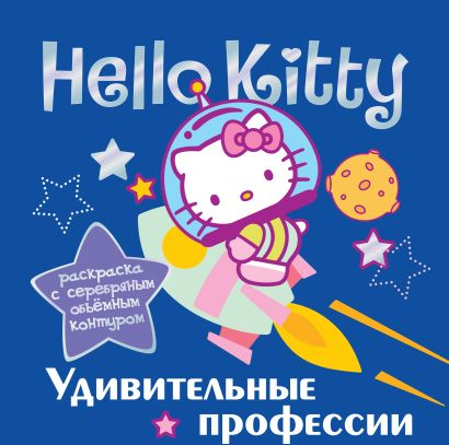 Hello Kitty. Удивительные профессии - фото 1