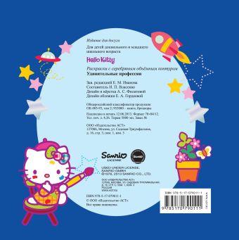 Hello Kitty. Удивительные профессии