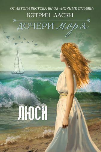 Ласки Кэтрин - Дочери моря. Люси обложка книги