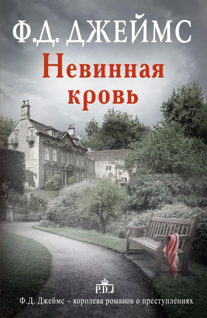 Джеймс Ф.Д. - Невинная кровь обложка книги