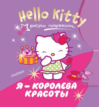 Hello Kitty. Я - королева красоты - фото 1