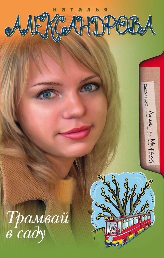 Александрова Наталья - Трамвай в саду обложка книги