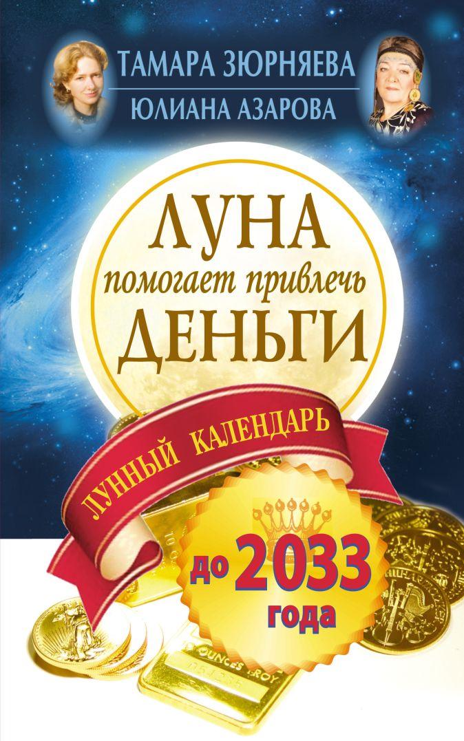 Луна помогает привлечь деньги. Лунный календарь на 20 лет Зюрняева Тамара