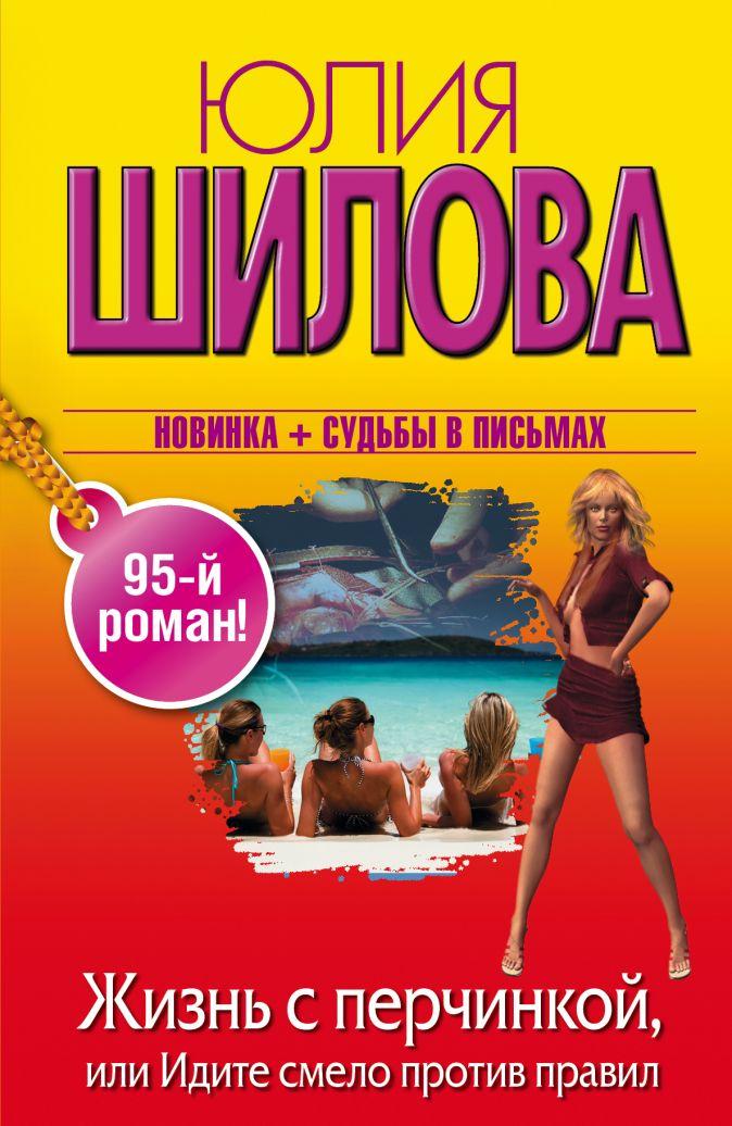 Шилова Ю.В. - Жизнь с перчинкой, или Идите смело против правил обложка книги