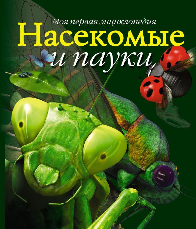 Насекомые и пауки Степанова Л.