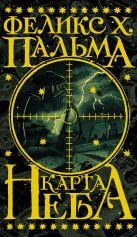 Пальма Ф. - Карта неба' обложка книги