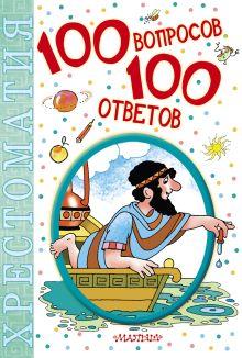 100 вопросов - 100 ответов