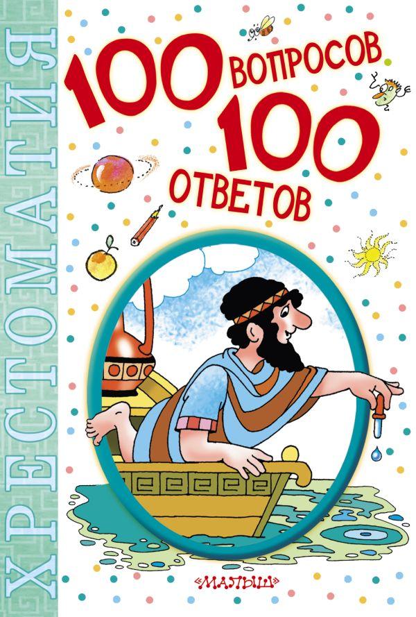100 вопросов - 100 ответов .
