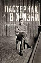Сергеева-Клятис А.Ю. - Пастернак в жизни' обложка книги