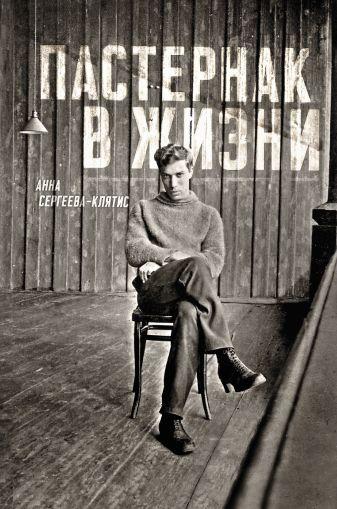 Анна Сергеева-Клятис - Пастернак в жизни обложка книги