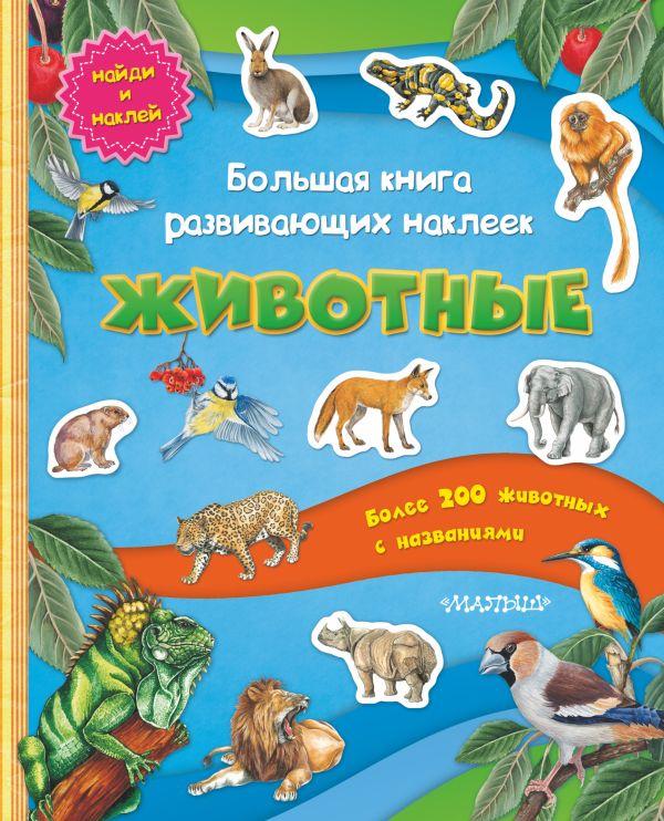 Большая книга развивающих наклеек. Животные .