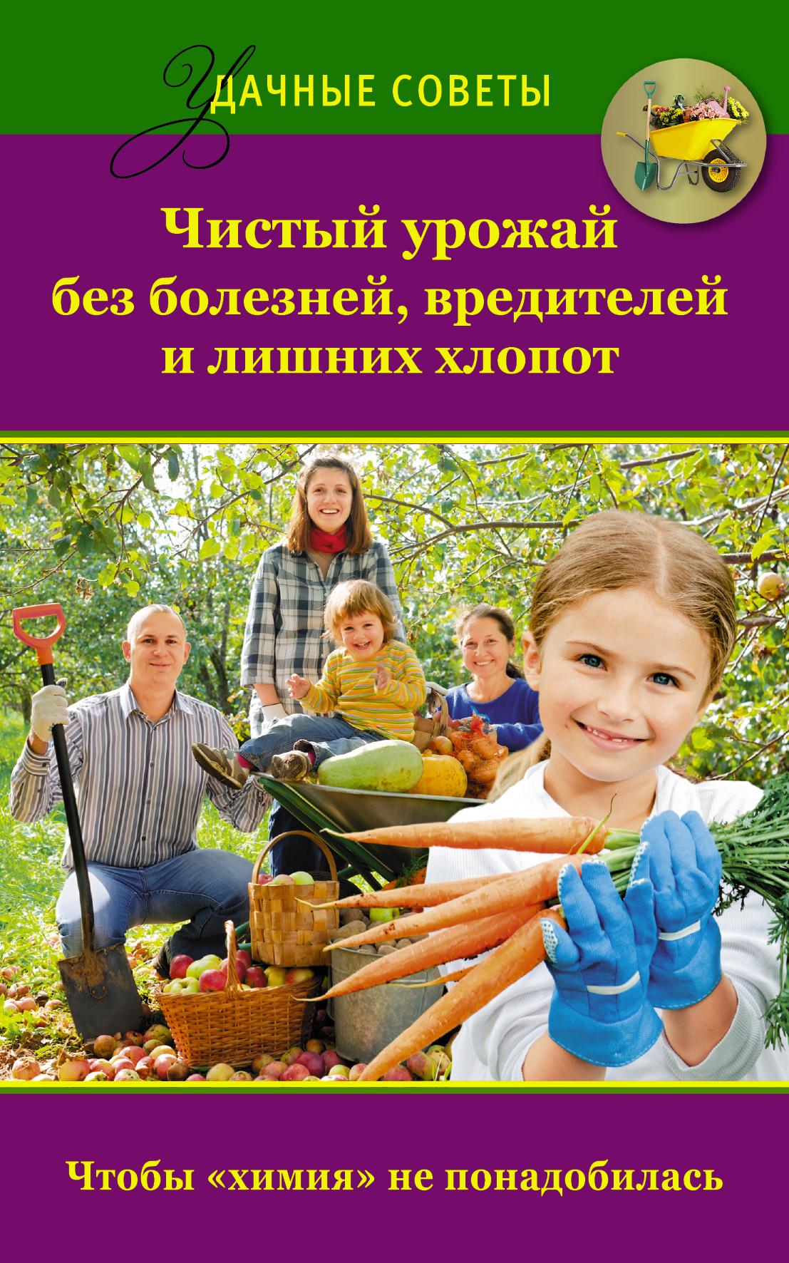 . Чистый урожай без болезней, вредителей и лишних хлопот кормилица грядка как вырастить большой урожай картофеля без химии и хлопот на любой почве