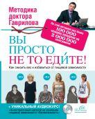 Гаврилов М.А. - Вы просто не то едите ( с CD-диском)' обложка книги